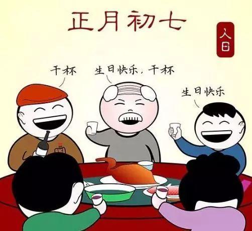 正月初七又称为人日 _okjer.com