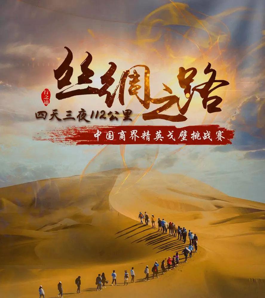 行之道 中国商界精英戈壁挑战赛