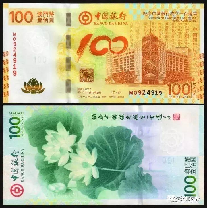 有哪些港澳台的纪念钞值得收藏?