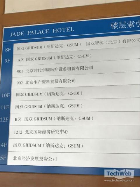 我们去看了眼京东27亿收购的北京翠宫饭店的照片 - 4