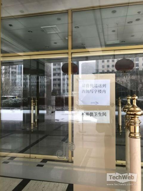 我们去看了眼京东27亿收购的北京翠宫饭店的照片 - 3