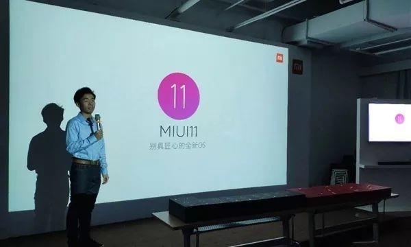 MIUI 11适配名单流出:覆盖四十余款机型
