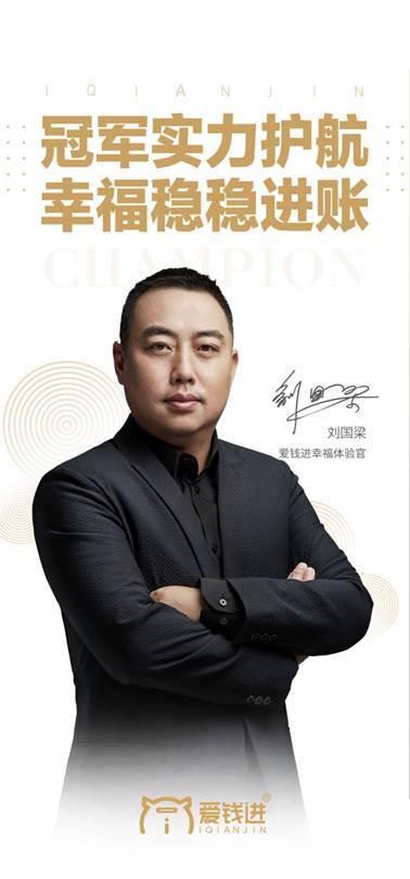 """爱钱进宣布乒乓冠军刘国梁担任品牌""""幸福体验官"""""""