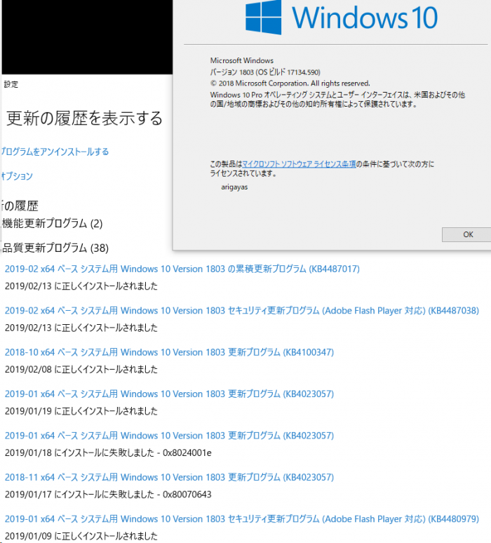 Win10四月更新获累积更新KB4487017 升至Build 17134.590的照片 - 2