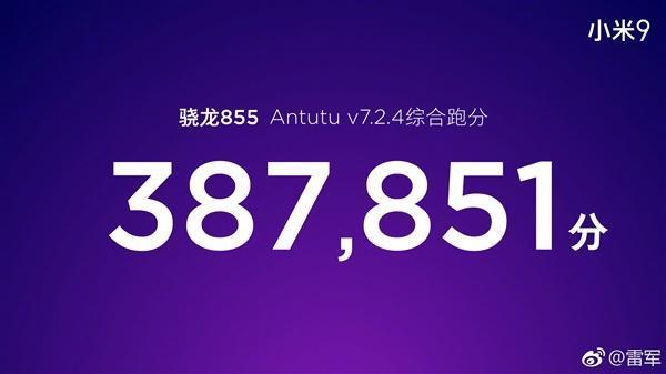 雷军曝骁龙855小米9安兔兔跑分38.8万:超麒麟980 26%的照片 - 1