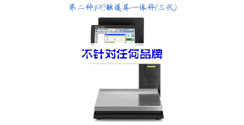 什么是PC组装收银秤 PC触摸屏称重收银一体机