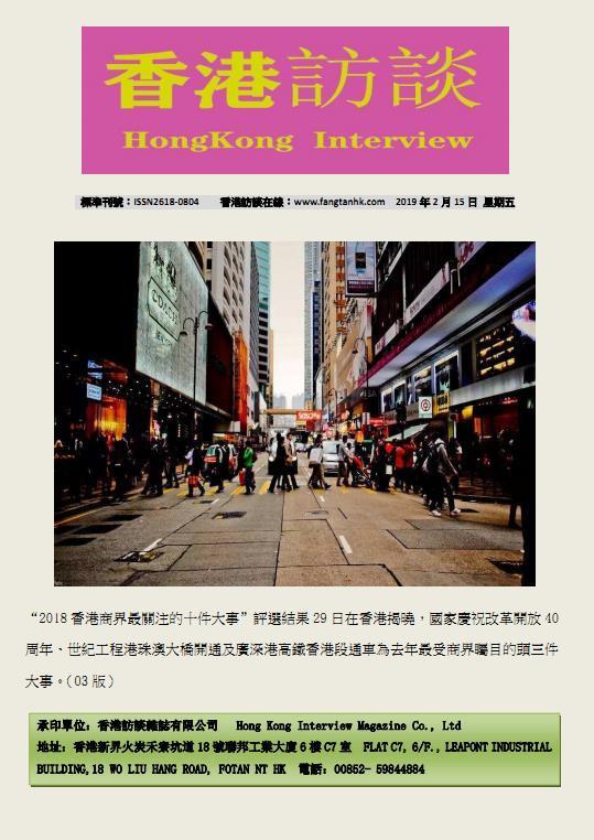 香港访谈杂志创刊电子版2019年2月15日