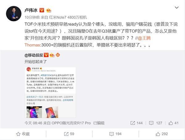 小米卢伟冰:TOF技术是噱头 骗用户花钱的照片 - 2