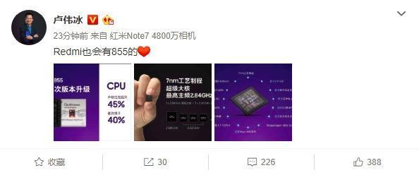 官方确认:骁龙855版红米手机也会有的照片 - 2