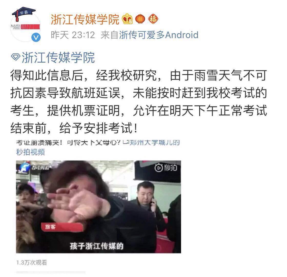 藝考生因航班延誤錯過考試浙傳:給予安排考試