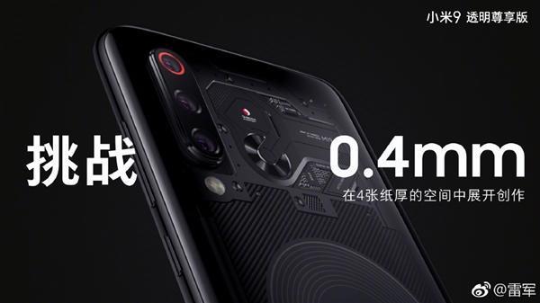 小米9透明尊享版宣布:升级f/1.47光圈4800万主摄的照片 - 4