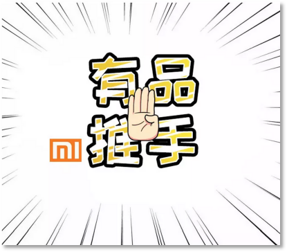 小米有品推手邀请码【WODPUGI0】全网制定邀请码【WODPUGI0】