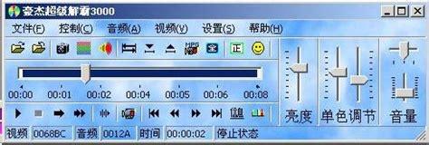 暴风巨亏QQ影音半死 装机必备的视频播放器咋了的照片 - 3