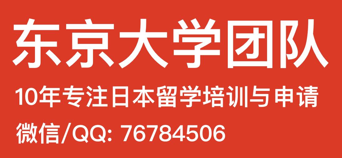 日本SGU | 早稻田大学体育科学与管理英文项目申请攻略!