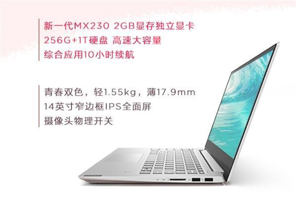 联想全新小新14笔记本上架:首次搭载NVIDIA MX230显卡的照片 - 2