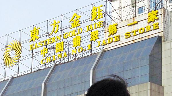 東方金鈺:公司是否進入重整程式尚具有重大不確定性