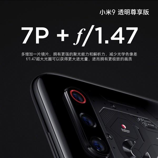 小米9透明尊享版发布:首发量产12GB内存 售价3999元的照片 - 5