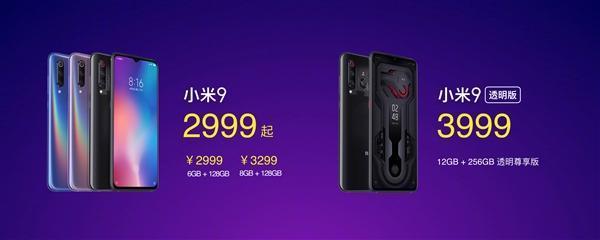 小米9透明尊享版发布:首发量产12GB内存 售价3999元的照片 - 7