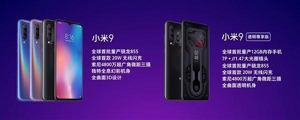 小米9透明尊享版发布:首发量产12GB内存 售价3999元的照片 - 6