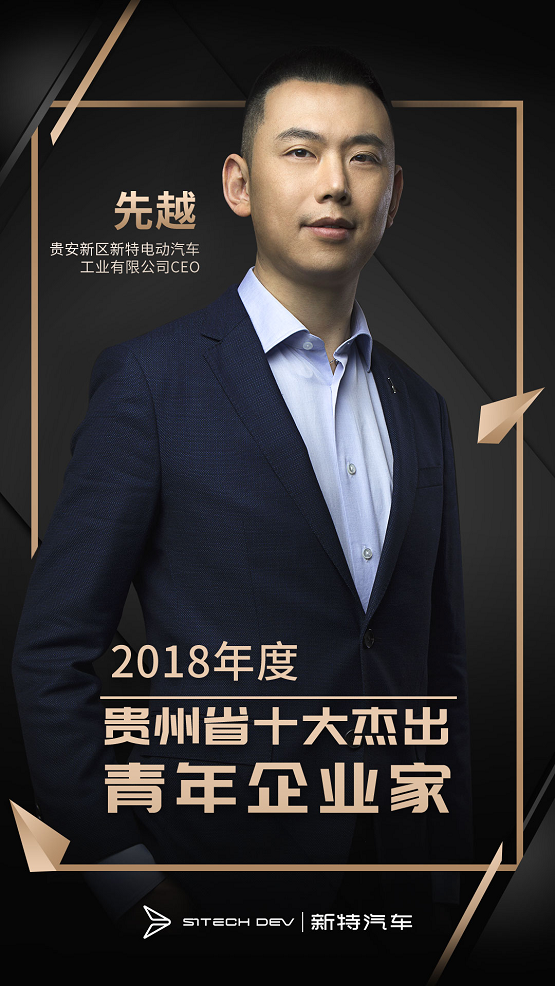"""新特汽车CEO先越当选""""贵州省十大杰出青年企业家"""""""