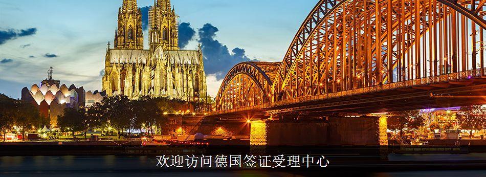 重要通知!2月21日起,办理德国的签证要去15个新签证中心了!