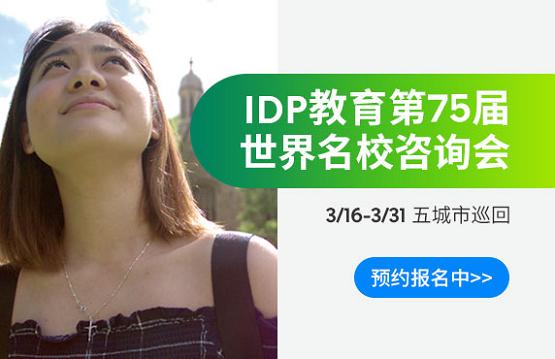 走入IDP第75届世界名校咨询会 为您讲述藤校的申请秘诀