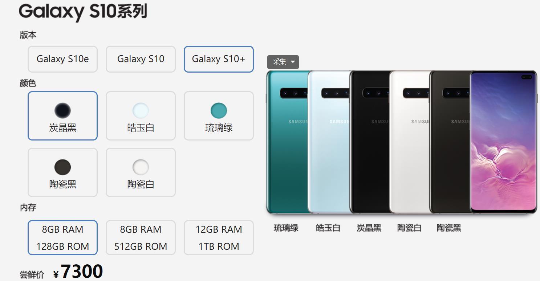 三星发布Galaxy S10系列及折叠屏Galaxy Fold的照片 - 3