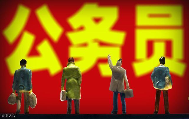 廣東鄉鎮公務員工資待遇怎么樣?有前途嗎?