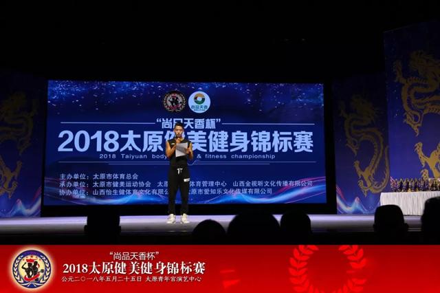 """""""尚品天香杯""""2018太原健美健身锦标赛 兼任运动员代表"""