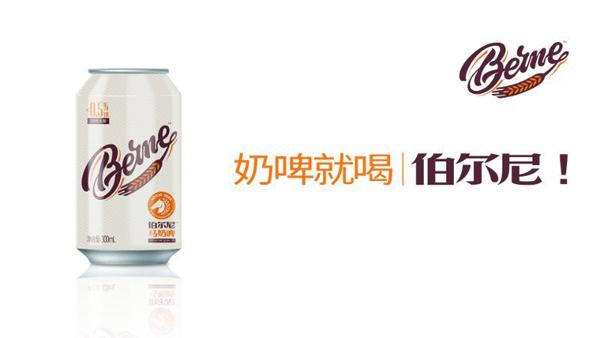 """""""伯尔尼""""马奶啤,打造时尚健康饮品新场景"""