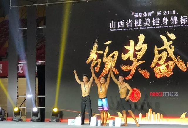 """""""福斯体育杯""""2018山西省健美健身锦标赛获得健身模特的高校组季军的名次"""