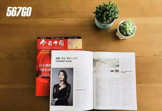 567GO品牌创始人刘阳女士受邀荣登【今日中国】