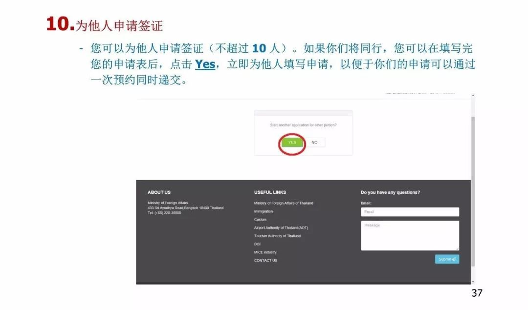 泰国正式启用电子签!手把手教你申请指南