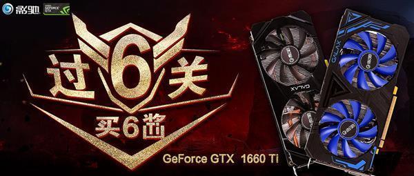 影馳發布高顏值GTX1660Ti驍將大將:價格親民