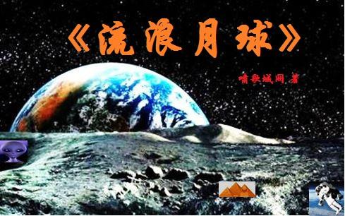 《流浪月球》第3章 飞抵月球 暂时生存