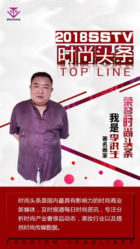 SSTV国际时尚电视《时尚头条》本期嘉宾书法家李洪生