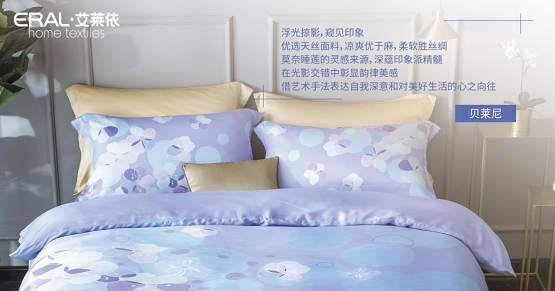 艾莱依家纺春夏上新∣解锁精致生活一件床品就够了