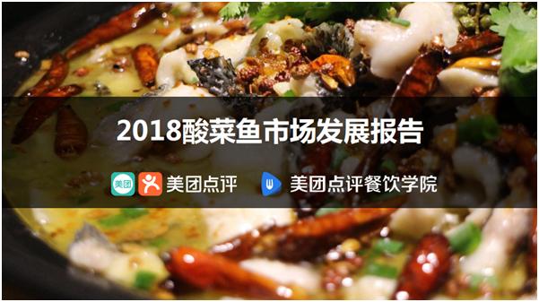 美团点评餐饮学院2018酸菜鱼市场发展报告出炉,鱼你在一起榜上有名!