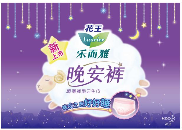 """晚安之后好好睡""""花王乐而雅晚安裤""""新上市"""