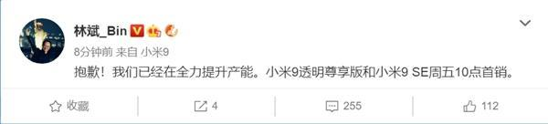 小米9首发53秒售罄后续:林斌致歉,我们已全力提升产能的照片 - 3