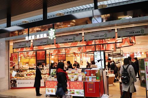 京都的特产名物百货——The CUBE