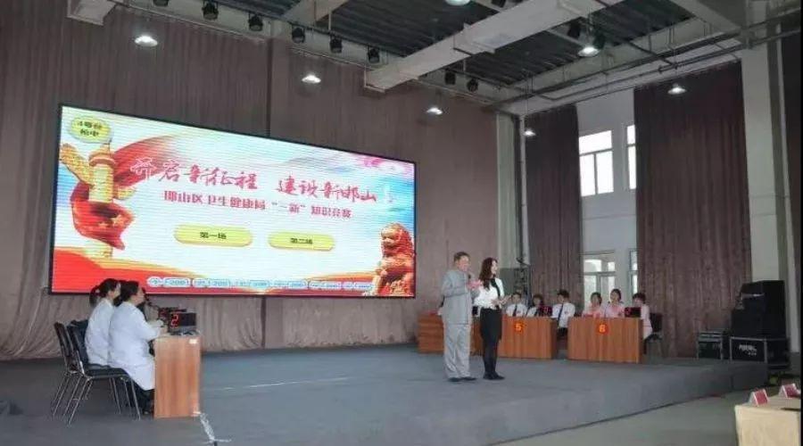 """邯山区卫生健康局""""开启新征程,建设新邯山""""知识竞赛在邯郸宝岛妇产医院举办"""