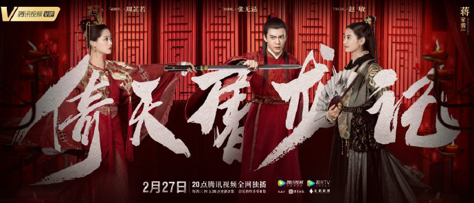 新版《倚天屠龙记》2.27腾讯视频开播  携带青春梦再战江湖