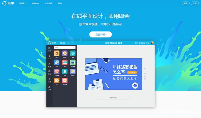 免费的在线设计软件平台 — 菲果设计 美术设计 第1张