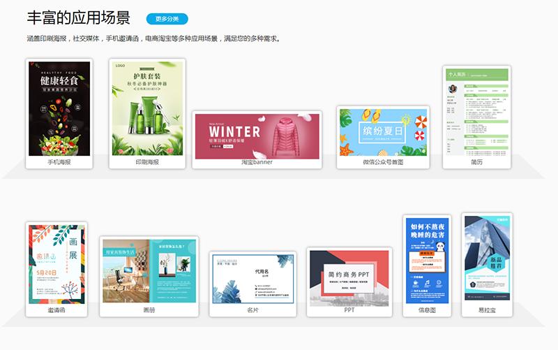 免费的在线设计软件平台 — 菲果设计 美术设计 第2张
