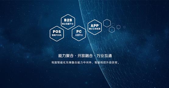 數族科技開放平台亮相廣州支付展