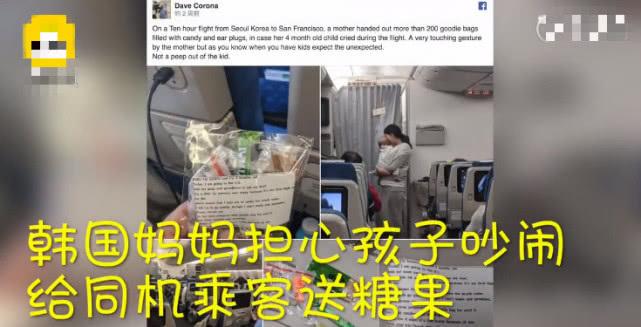 4個月寶寶第一次坐飛機,暖心媽媽為所有乘客準備了耳塞