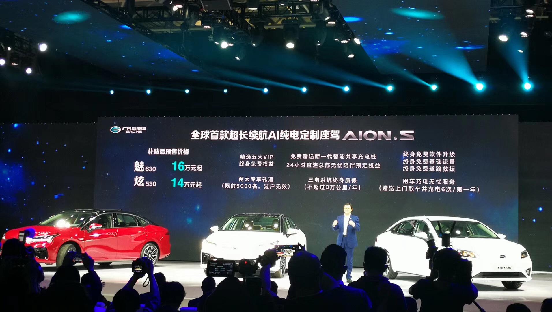 广汽新能源AION S开启预售,预售价14万元起