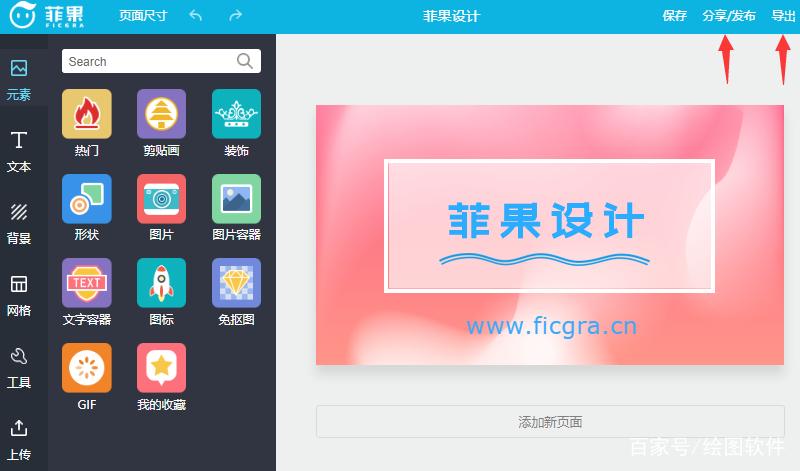 免费的在线设计软件平台 — 菲果设计 美术设计 第6张