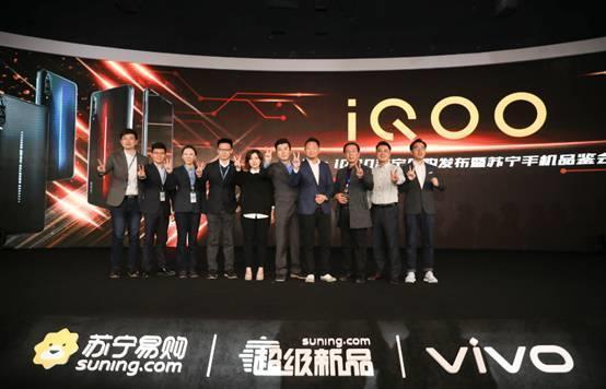 全民焕新节重磅新品:vivo iQOO苏宁尝鲜亮相的照片 - 1